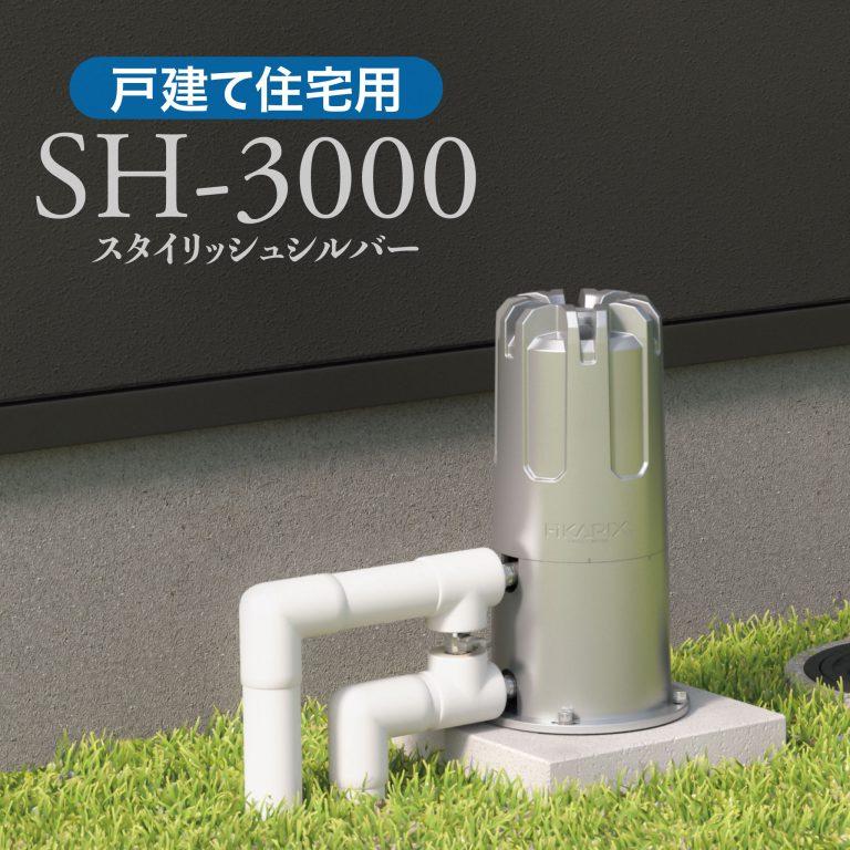 SH-3000